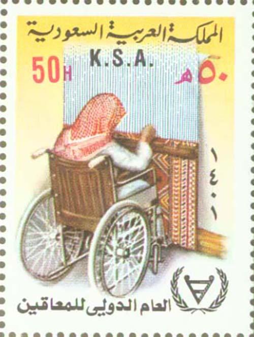 postage stamp saudi 1981sg1264.jpg